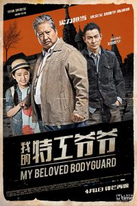 The film's poster, featuring Sammo Hung and Andy Lau.