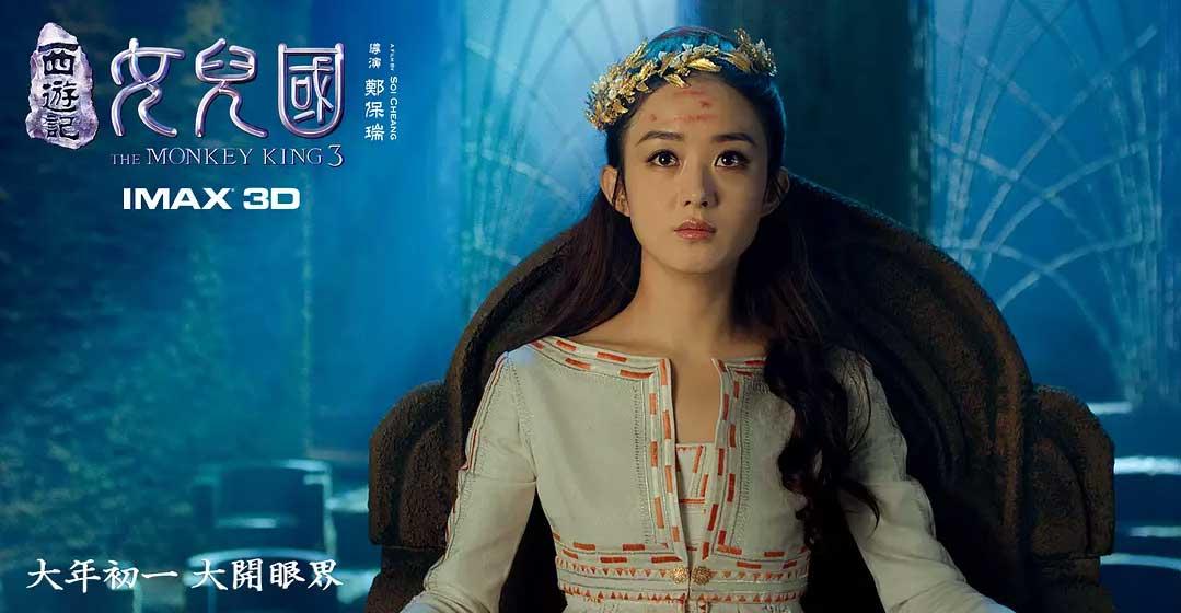 Trailer Monkey King 3 Kingdom Of Women Set For February 16