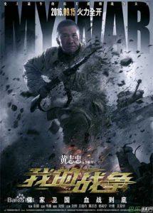 My War's poster.