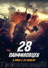 The film's poster.