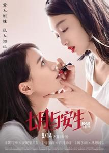 Soulmate chinese movie