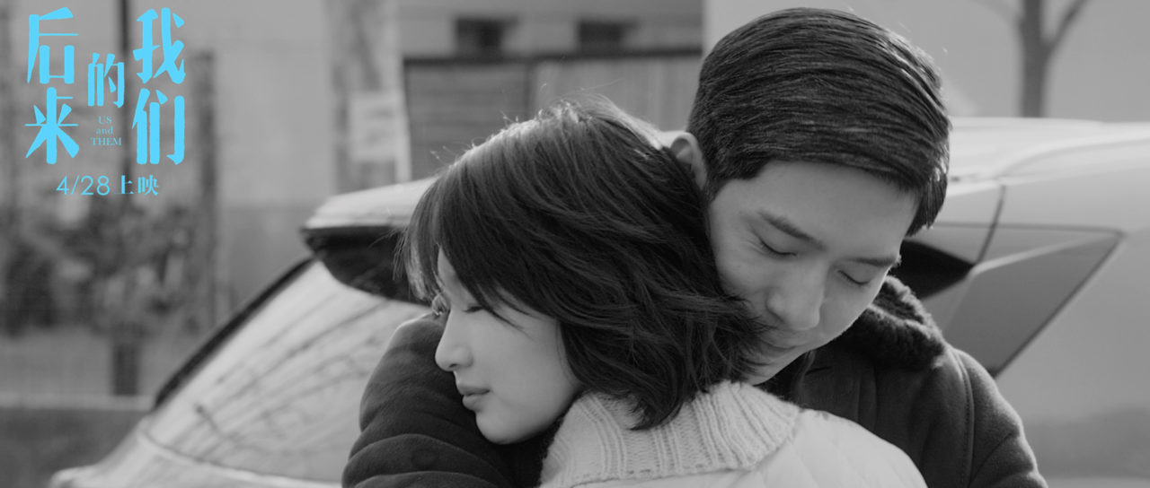 Review Chinese Blockbuster Us And Them Will Make You Miss Your Ex Cinema Escapist